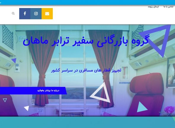 screenshot 20200525 203841 590x430 - خانه