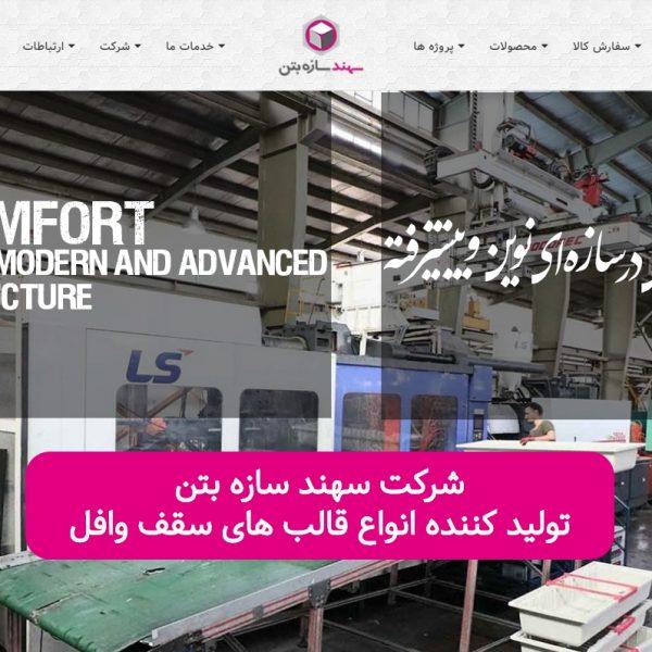 screenshot 20200525 214028 600x600 - طراحی وب سایت شرکتی