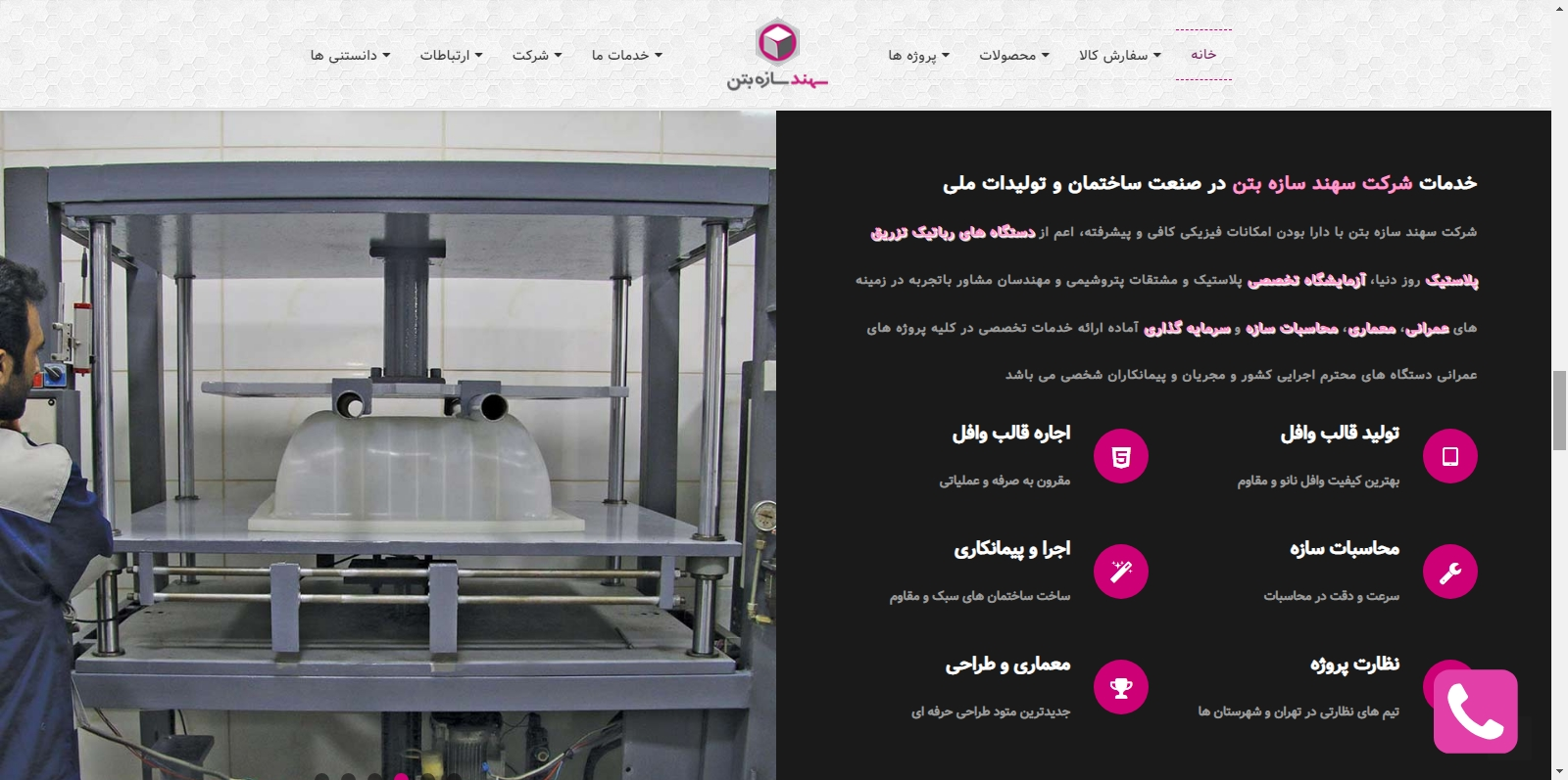 screenshot 20200525 214124 - sahandsazeh.co