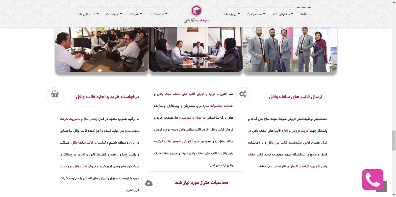 screenshot 20200525 214134 - sahandsazeh.co