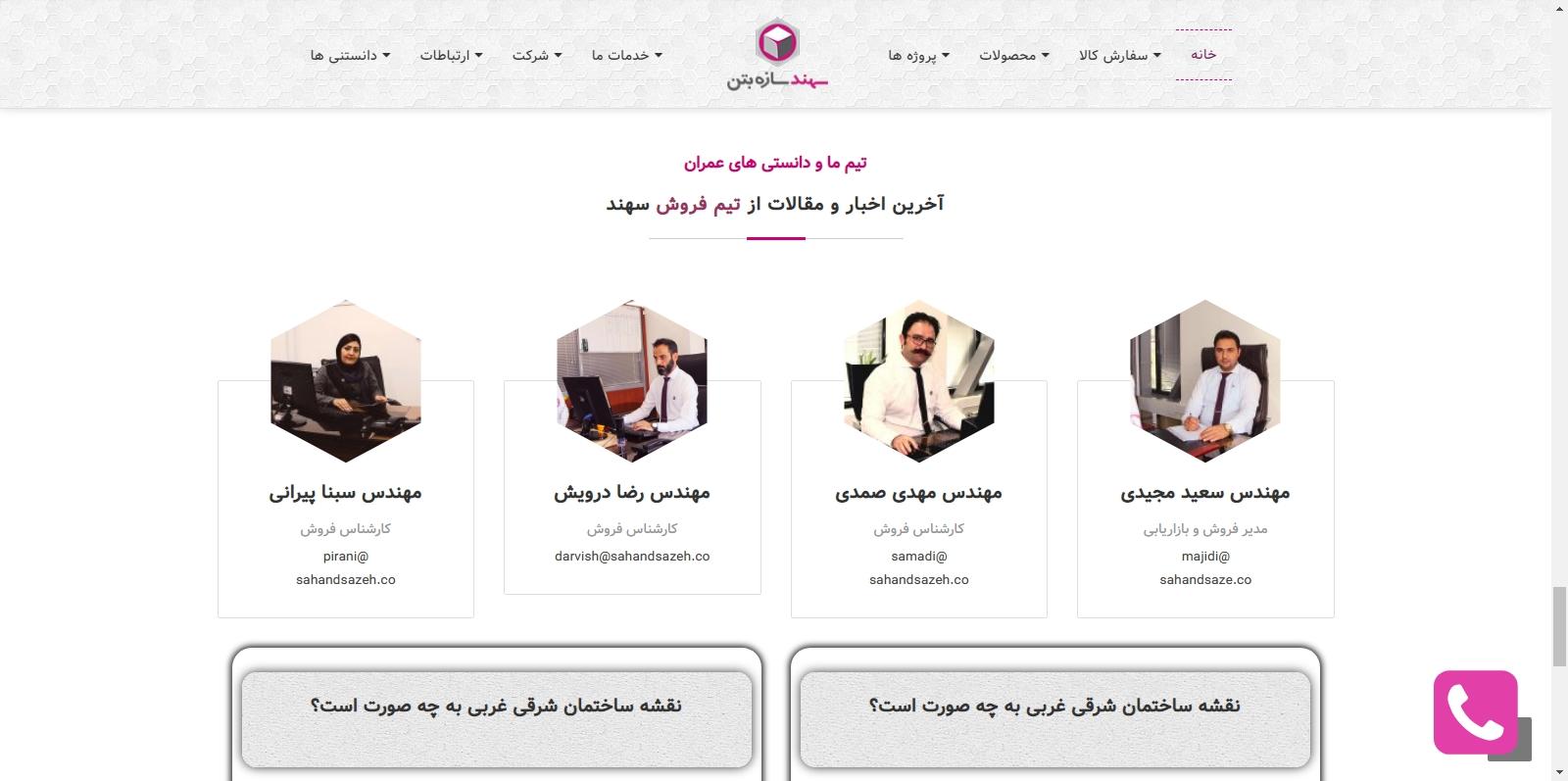screenshot 20200525 214143 - sahandsazeh.co