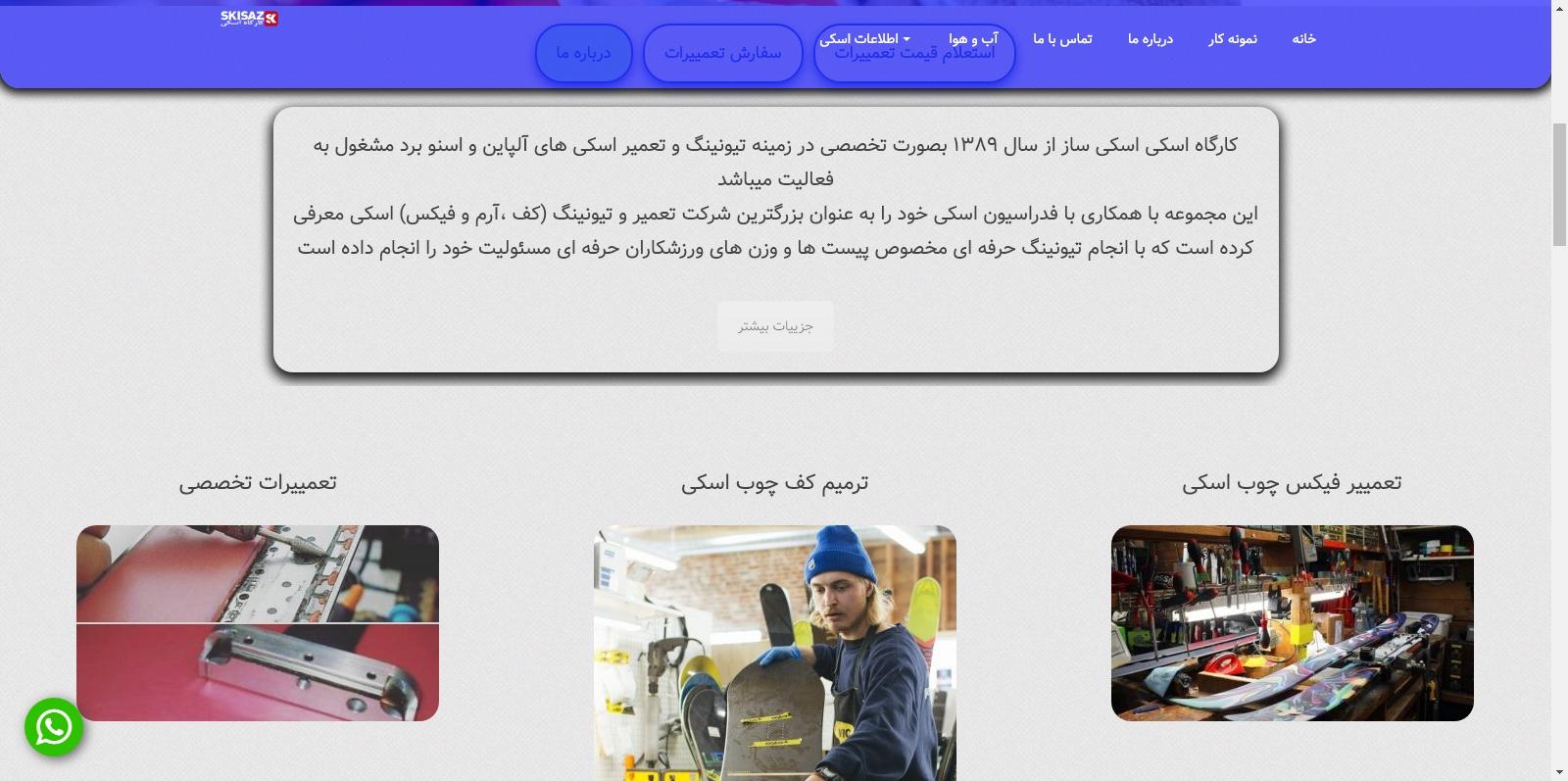 screenshot 20200525 215709 - skisaz.ir