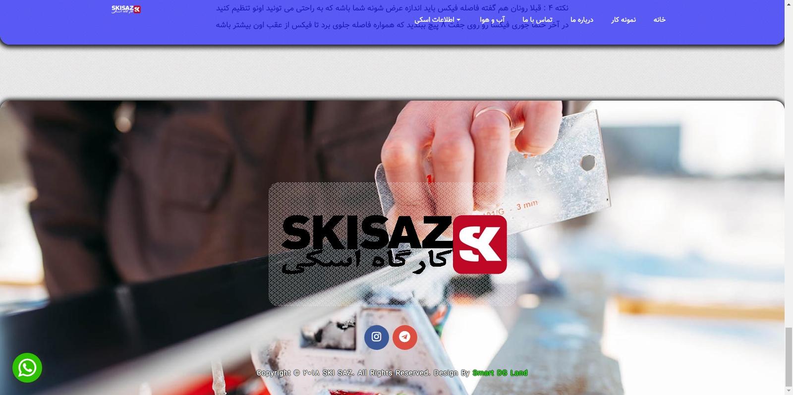 screenshot 20200525 215723 - skisaz.ir