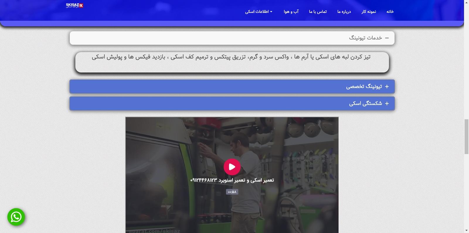 screenshot 20200525 215730 - skisaz.ir