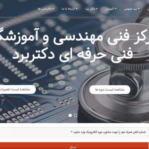 screenshot 20200525 235943 600x600 - طراحی وب سایت شرکتی