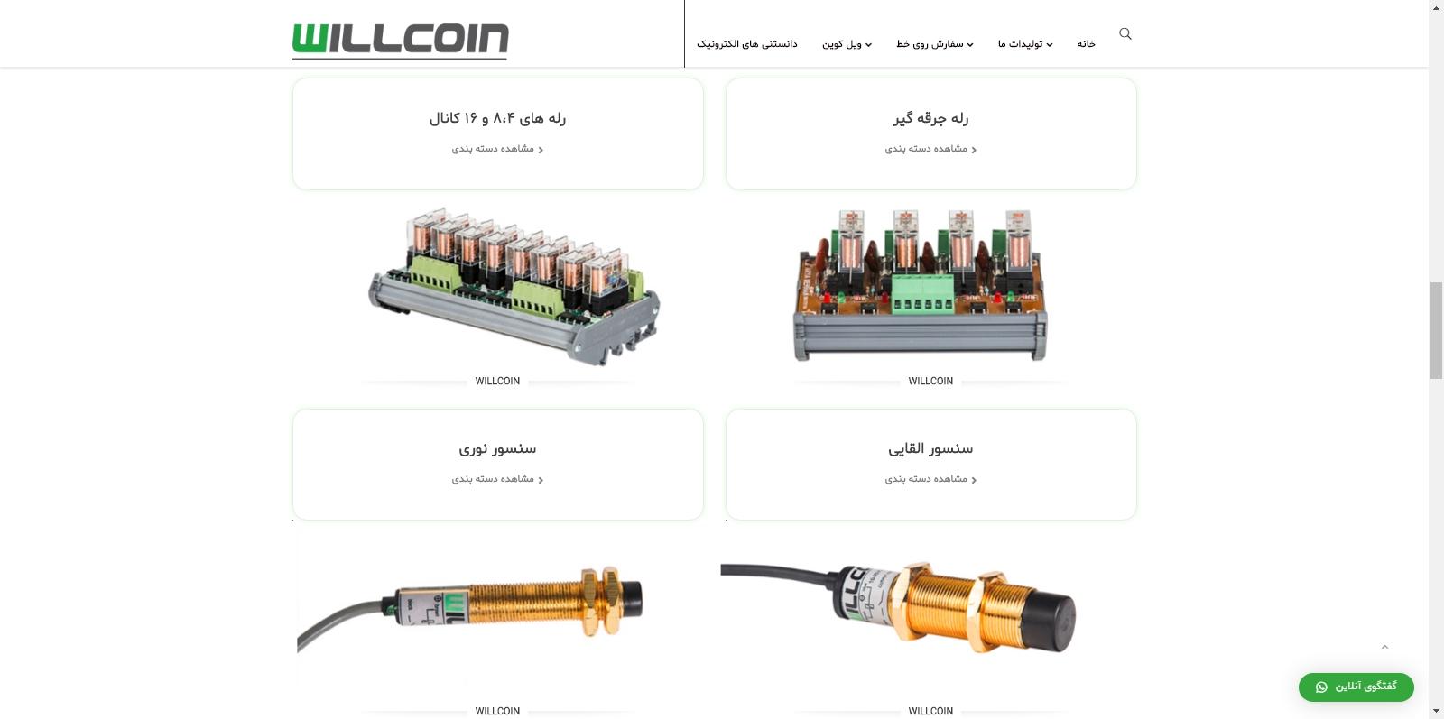 screenshot 20200526 000717 - willcoin.ir