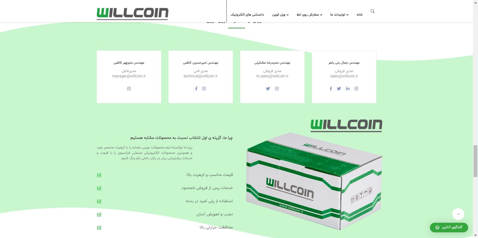 screenshot 20200526 000724 - willcoin.ir