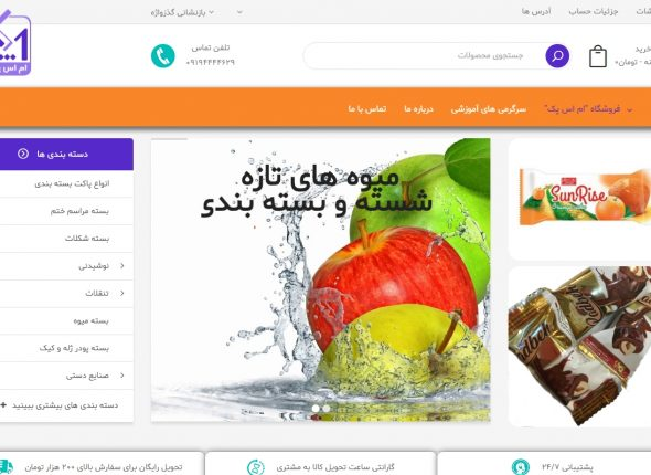 screenshot 20200526 001239 590x430 - خانه