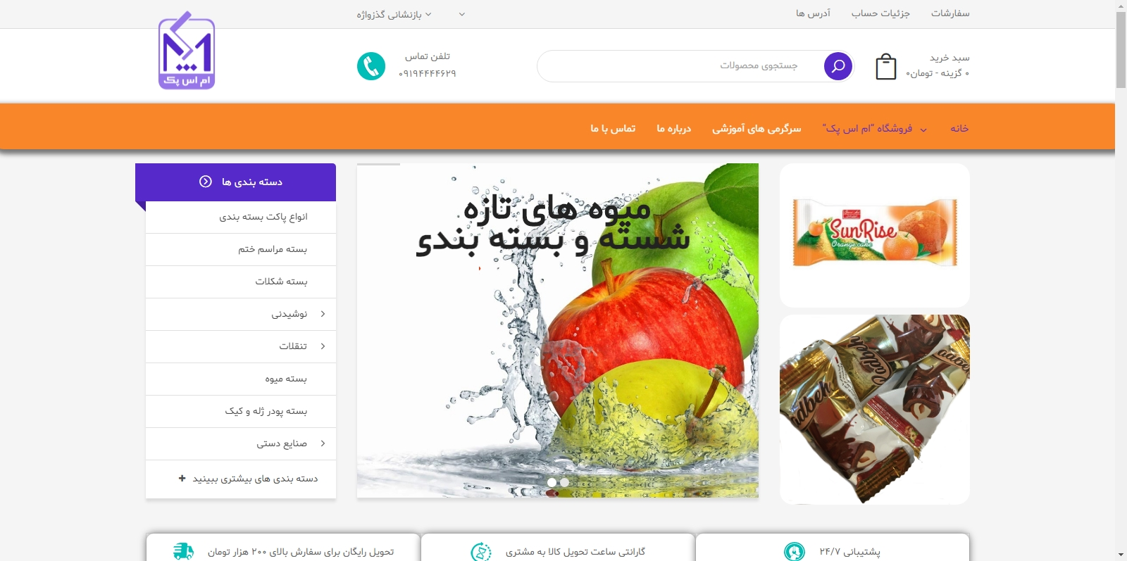 screenshot 20200526 001239 - mspack.shop