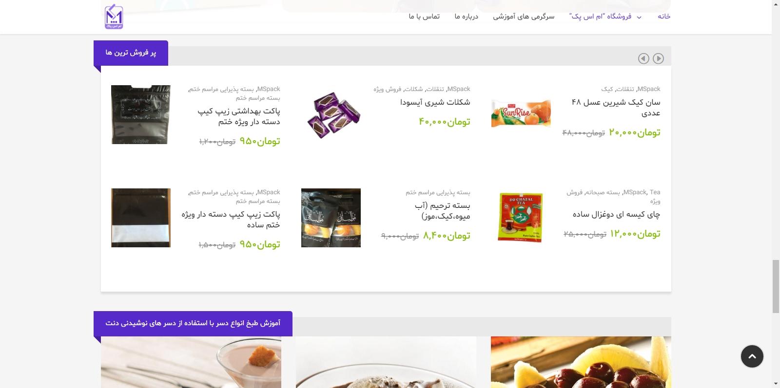 screenshot 20200526 001314 - mspack.shop