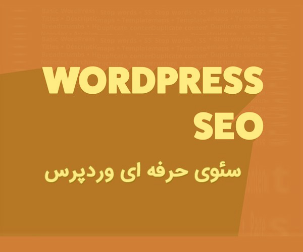 seo wordpress 2 600x500 1 - خانه